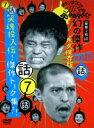 ダウンタウンのガキの使いやあらへんで!! 第7巻 幻の傑作DVD永久保存版(DVD) ◆20%OFF!