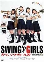 スウィングガールズ スペシャル・エディション(DVD)