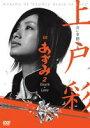 上戸彩 in あずみ2 Death or Love メイキングDVD(DVD) ◆20%OFF!
