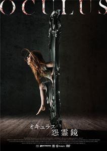 オキュラス/怨霊鏡(DVD)
