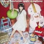 竹達彩奈/apple symphony(通常盤)(CD)