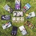 猿岩石/猿岩石 白い雲のように ゴールデン★ベスト(CD)