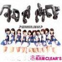 お掃除ユニット名古屋CLEAR'S/MUSICLEAN♪(CD)