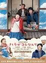 ★プレミアムセールハラがコレなんで(DVD)