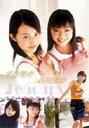 ◆ただいまポイント2倍! 平井理央&石川佳奈 in Teacups 湘南初恋物語 親友 ◆20%OFF!