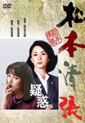 疑惑(DVD) ◆20%OFF!