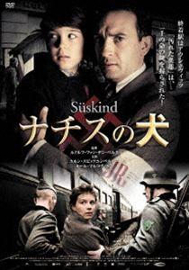 ナチスの犬(DVD)