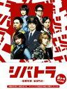 シバトラ 童顔刑事・柴田竹虎 DVD-BOX(DVD) ◆20%OFF!
