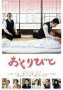 【スペシャるプライス】 おくりびと(DVD) ◆25%OFF!