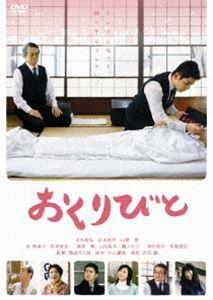 おくりびと(DVD)