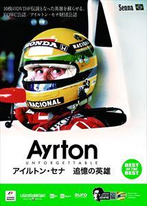 《送料無料》BEST アイルトン・セナ 追憶の英雄(DVD)