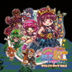 (ゲーム・ミュージック) みんなでまもって騎士〜姫のトキメキらぷそでぃ〜サウンドトラック VOL.2 [CD]