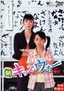 新キッズ・ウォー DVD-BOX ◆20%OFF!