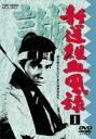 新選組血風録 VOL.1(DVD) ◆20%OFF!