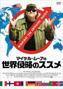 マイケル・ムーアの世界侵略のススメ [DVD]