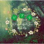 スティールパンの奏でる世界〜ジブリヒーリング〜 [CD]