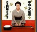 《送料無料》内海英華/平成の女道楽 内海英華でございます(CD)