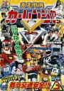 激走戦隊カーレンジャー VOL.3(DVD) ◆20%OFF!