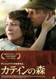 カティンの森(DVD)