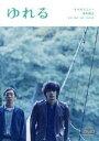 ゆれる(DVD) ◆20%OFF!