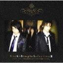 KinKi Kids / KinKi Single Selection II(通常盤) [CD]