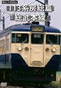 懐かしの列車紀行シリーズ17 113系房総篇 総武本線(DVD)