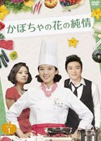 かぼちゃの花の純情 DVD-BOX 1(DVD) ◆20%OFF!