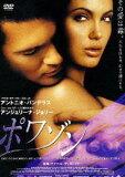ポワゾン(期間限定)(DVD) ◆20%OFF!