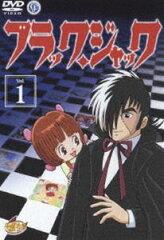 ブラック・ジャック VOL.1(DVD) ◆20%OFF!