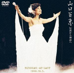山口百恵/伝説から神話へ 日本武道館さよならコンサート・ライブ-完全オリジナル版-(DVD)