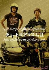 チュートリアル/チュートリアリズムII(DVD)