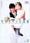 できちゃった結婚 Vol.5 [DVD]