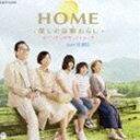 《送料無料》池頼広(音楽)/HOME 愛しの座敷わらしオリジナル・サウンドトラック(CD)