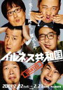 加藤浩次 六角精児 矢作兼/イルネス共和国 [DVD]