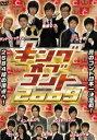 キングオブコント 2009(DVD) ◆20%OFF!