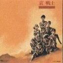 (オリジナル・サウンドトラック) 哀戦士(CD)