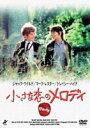 小さな恋のメロディ(DVD) ◆20%OFF!