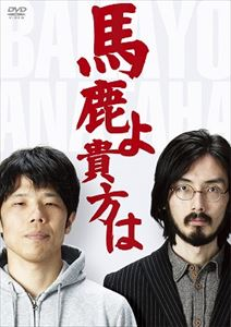 馬鹿よ貴方は -第4回単独ライブ-(DVD)