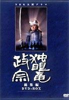 NHK大河ドラマ総集編 独眼竜政宗 DVD-BOX(DVD) ◆20%OFF!