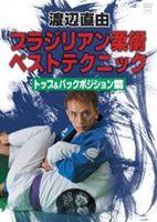 渡辺直由 ブラジリアン柔術ベストテクニック [DVD]
