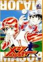 「メジャー」吾郎・寿也激闘編 8th.Inning(DVD) ◆20%OFF!