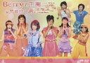 Berryz工房ライブツアー2005初夏 初単独~まるごと~ ◆20%OFF!