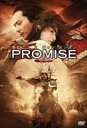 PROMISE <無極>(期間限定) ◆20%OFF!