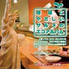 レビューカンパニーサルメ/地球にやさしいサルメのエコアルバム(CD)
