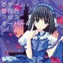 (ドラマCD) PCゲーム 俺たちに翼はない ドラマCD 2nd Season vol.4 [CD]