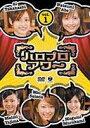 ハロプロアワー Vol.1(DVD) ◆20%OFF!