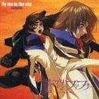 angela/蒼穹のファフナー イメージソング: fly me to the sky(期間限定/CD+DVD)(CD)