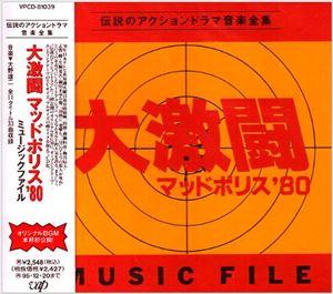 大野雄二/大激闘マッドポリス '80 ミュージックファイル(CD)