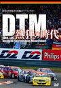 DTM熱狂の時代 1988-1995(DVD) ◆20%OFF!