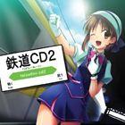 木村裕子 / 鉄道CD2〜鉄分補給大作戦〜 [CD]